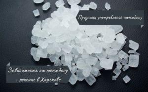 Зависимость от метадона — лечение в Харькове