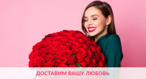 Выгодная доставка цветов по Украине